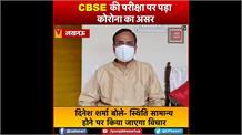 CBSE की परीक्षा पर कोरोना का असर: दिनेश शर्मा बोले- स्थिति सामान्य होने पर किया जाएगा विचार