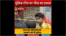 Katihar: शराब के धंधेबाजों को पकड़ने गई पुलिस टीम पर हमला, ASI समेत 3 महिला पुलिसकर्मी जख्मी