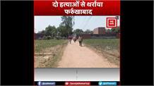 दो हत्याओं से थर्राया फर्रुखाबाद