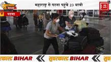 09 April Superfast Bihar II बिहार की 10 बड़ी खबरें II Bihar News