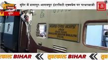 14 April Superfast Bihar II बिहार की 10 बड़ी खबरें II Bihar News