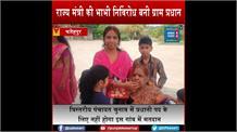 Fatehpur में 2 मई से पहले ही आ गया पंचायत चुनाव का पहला नतीजा, राज्य मंत्री की भाभी निर्विरोध बनी ग्राम प्रधान