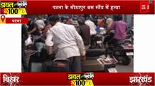 12 April Bihar Jharkhand Crime News Bulletine II बिहार-झारखंड की क्राइम की 10 बड़ी खबरें II Bihar Dail 100