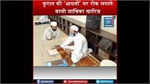 कुरान की 'आयतों' पर रोक लगाने वाली याचिका खारिज, SC ने Waseem पर लगाया 50 हजार का जुर्माना