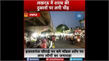 Lucknow में Lockdown की खबर सुनते ही ठेकों पर उमड़ी भीड़, शराब की पेटियां खरीदते दिखे लोग
