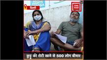 नवरात्र की पहली ही रात दिल्ली में मचा हड़कंप, कुट्टू की रोटी खाने से 500 लोग बीमार