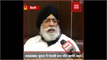 DSGMC चुनाव : पंजाबी बाग से उम्मीदवार हरविंदर सिंह सरना ने खास बातचीत