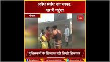 महिला के घर रंगे हाथों पकड़ा पुलिसकर्मी, पति और घरवालों ने जमकर की खातिरदारी, विडियो वायरल