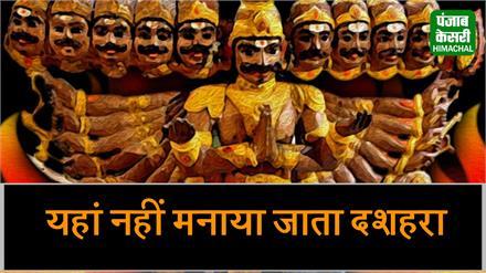 यहां नहीं मनाया जाता दशहरा, रावण का पुतला जलाया तो मौत निश्चित!