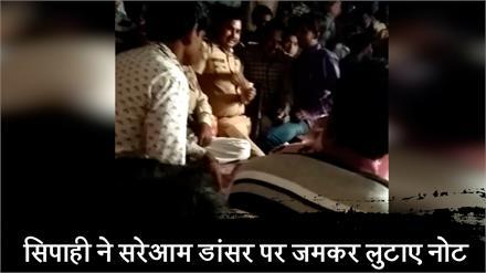 लखीमपुर में खाकी शर्मसार: मुंडन समारोह में सिपाही ने डांसर पर लुटाए नोट, वीडियो वायरल