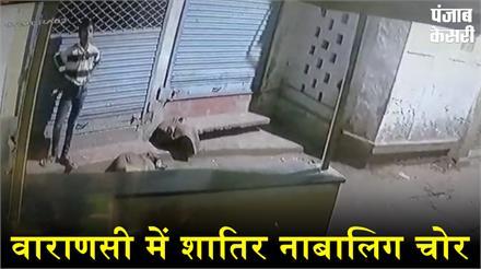 वाराणसी में शातिर नाबालिग चोरों ने किया चोरी का प्रयास, CCTV में कैद