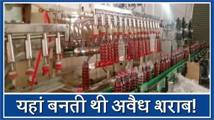 अवैध शराब की फैक्ट्री का भंडाफोड़, बड़े स्तर पर कच्चा माल रिकवर