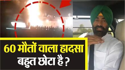 Amritsar Train Accident : खैहरा के अनुसार यह बहुत छोटा हादसा है !