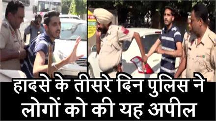 Amritsar Train Accident: प्रदर्शनकारियों से झड़प के बाद Police की अपील