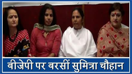 बेटियों की सुरक्षा समेत तमाम मुद्दों पर बीजेपी फेल- सुमित्रा चौहान