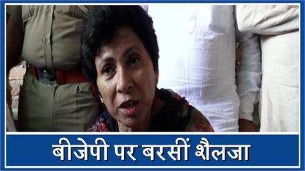 मौजूदा सरकार को किसानों की कोई चिंता नहीं- कुमारी शैलजा