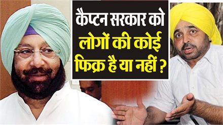 Bhagwant Mann ने सरकार की नीयत पर खड़े किए सवाल !