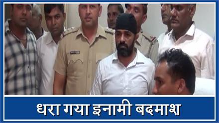 50 हजार का इनामी बदमाश अजय गुर्जर पुलिस की गिरफ्त में