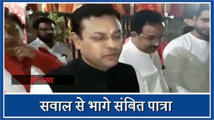मीडिया ने एेसा क्या पूछा कि भाग खड़े हुए BJP प्रवक्ता संबित पात्रा