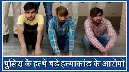 नांगला हत्याकांड: पुलिस ने हत्याकांड में शामिल तीन आरोपियों को दबोचा