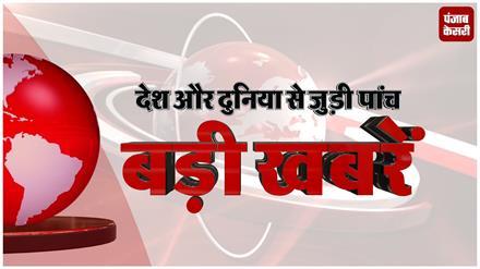 महाराष्ट्र में भी महागठबंधन खतरे में और रामपाल को उम्रकैद, देखें आज की बड़ी खबरें