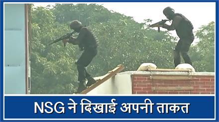 राइजिंग डे पर NSG ने दिखाई अपनी ताकत, गृहे मंत्री ने NSG को बताया दुनिया की सबसे अच्छी फोर्स