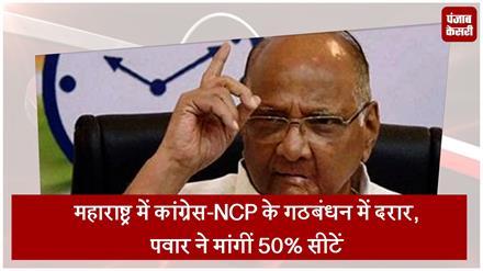 महाराष्ट्र में कांग्रेस-NCP के गठबंधन में दरार, पवार ने मांगीं 50% सीटें