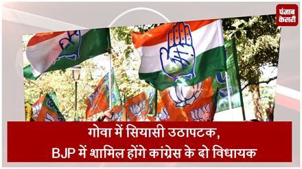 गोवा में सियासी उठापटक, BJP में शामिल होंगे कांग्रेस के दो विधायक