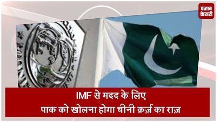 IMF से मदद के लिए पाक को खोलना होगा चीनी क़र्ज़ का राज़