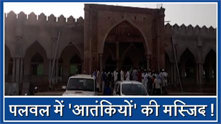 एनआईए का बड़ा खुलासा, लश्कर-ए-तैयबा के पैसे से बन रही थी पलवल की ये मस्जिद