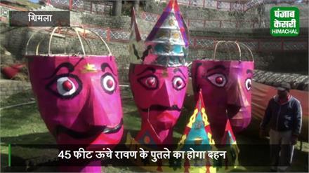 जाखू में राम और रावण की सेना के बीच महायुद्ध की तैयारी, CM खुद करेंगे रावण दहन