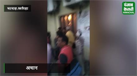 भरमाड़ के बैंक में लगी आग, लोग बनाते रहे वीडियो