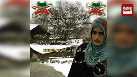 हिजबुल के निशाने पर आए 'मुखबिर', जान से मारने की दी धमकी