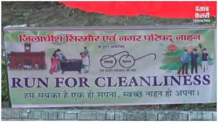 सफाई के लिए दौड़ा नाहन, लोगों को दिया स्वच्छता का संदेश