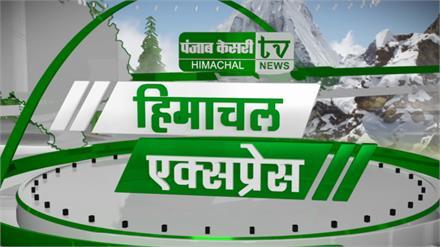 कांग्रेस कप्तान की कुर्सी पर बोले वीरभद्र, तिब्बतियों ने कहा थैंक्यू, देखिए हिमाचल की 10 बड़ी खबरें