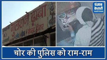पुलिस को राम-राम बोल चलता बना शातिर चोर, देखें CCTV फुटेज