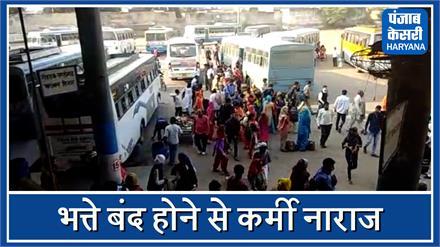 रोडवेज कर्मियों के भत्ते हुए बंद, यात्रियों को पांच बजे के बाद नहीं मिलेगी बसें