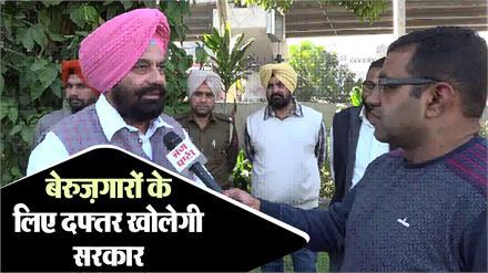 Sarkaria से सुनो बेरोज़गार युवकों के लिए सरकार की योजना