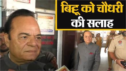 Daduwal पर Bittu का बयान सही भी हो सकता है: Chaudhary