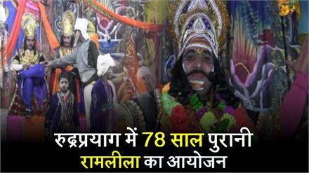 रुद्रप्रयाग में 78 साल पुरानी रामलीला का आयोजन, भारी संख्या में पहुंचे श्रद्धालु