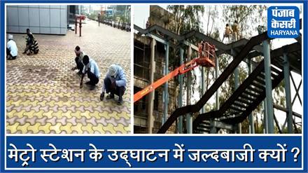 अधूरी तैयारियों के साथ मेट्रो स्टेशन का शुभारंभ करने जा रहे है मोदी ?