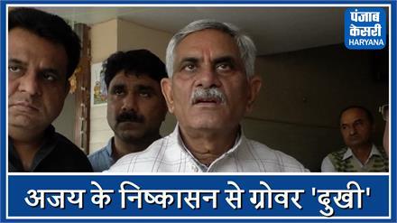 इनेलो से अजय के निष्कासन को मंत्री ग्रोवर ने बताया 'दुर्भाग्यपूर्ण'