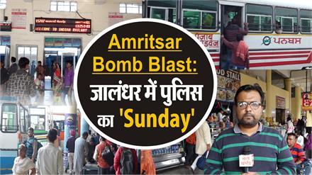 Amritsar Bomb Blast: ਜਲੰਧਰ 'ਚ ਪੁਲਿਸ ਦਾ 'Sunday'