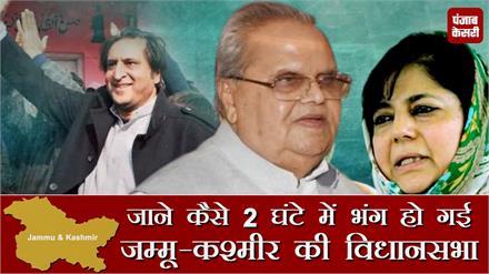 जाने कैसे 2 घंटे में भंग हो गई Jammu-Kashmir Assembly!