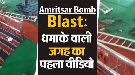 Amritsar Bomb Blast : निरंकारी भवन के अंदर का पहला वीडियो आया सामने