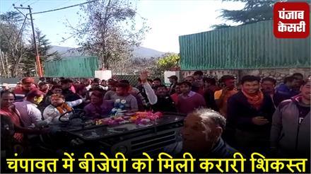 निकाय चुनाव परिणाम 2018: चंपावत में बीजेपी को मिली करारी शिकस्त, कांग्रेस और बागी नेताओं ने लहराया परचम