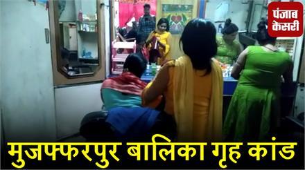 मुजफ्फरपुर बालिका गृह कांड: ब्यूटी पार्लर में सीबीआई का छापा, गायब लड़की की हो रही तलाश