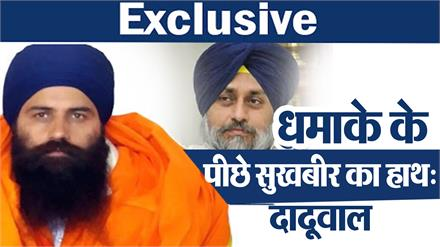 'Amritsar Bomb Blast के पीछे सुखबीर, मजीठिया और डेरा सिरसा का हाथ'