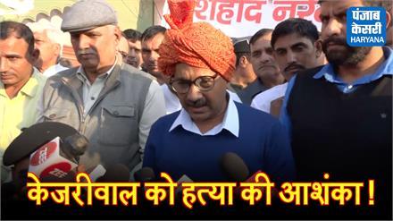 Kejriwal का सनसनीखेज आरोप, मुझे मरवाना चाहते हैं कुछ राजनीतिक दल