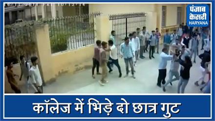 एमएम कॉलेज में छात्रों के दो गुटों के बीच जमकर चले लाठी-डंडे, CCTV में कैद हुई वारदात